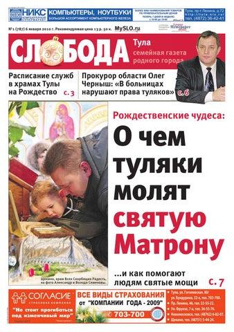 N01 787 2010 by Газета