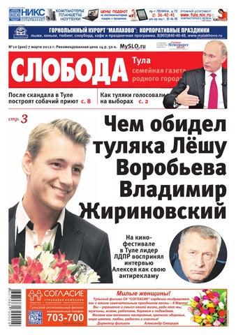 Правда что губернатор тулы груздев попал в аварию при выезде из киреевска