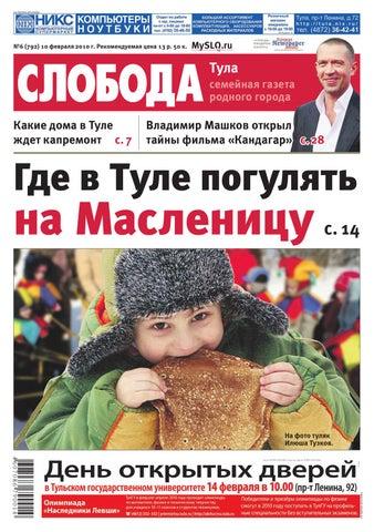9bfb58dff46 N06 792 2010 by Газета