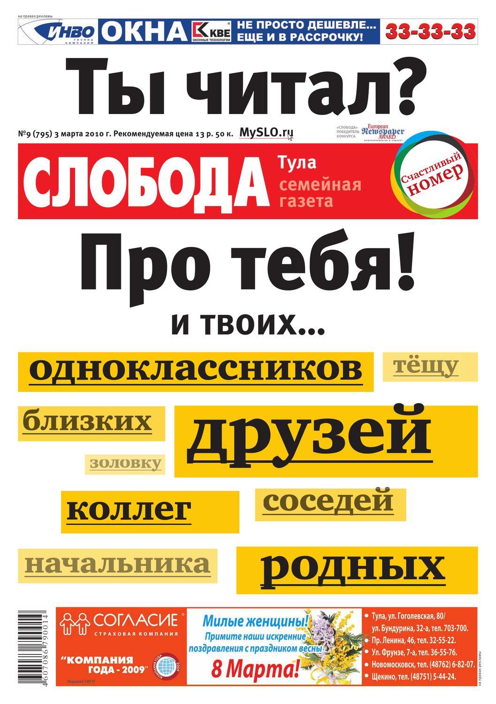 e75bd41386bf N09 795 2010 by Газета