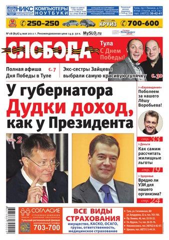 N18 856 2011 by Газета