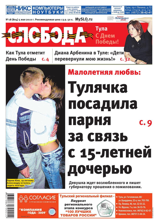 f14ed90ee186 N18 804 2010 by Газета