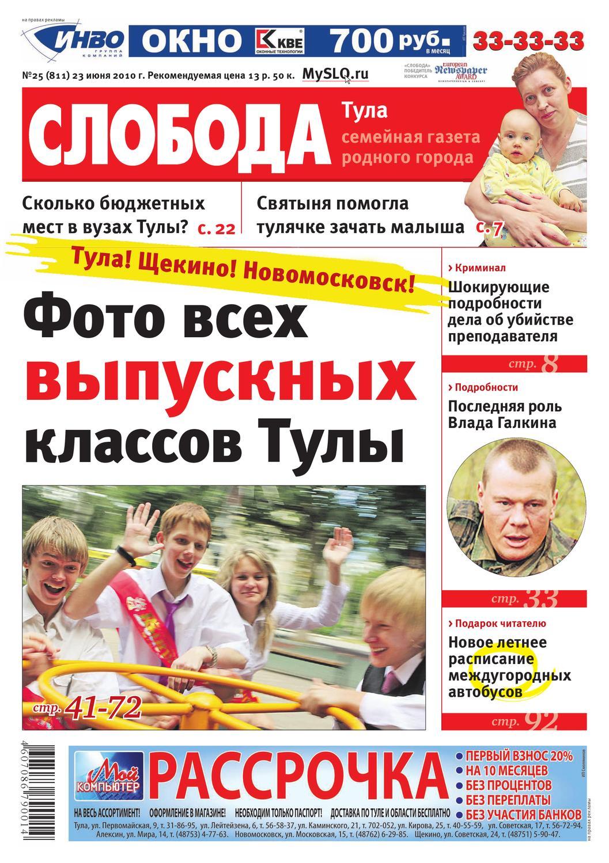 03f4f44b3e6f N25 811 2010 by Газета
