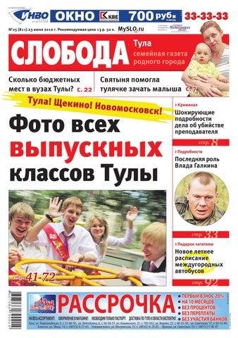 Юлия Куварзина Засветила Трусы – У Каждого Своя Война (2010)