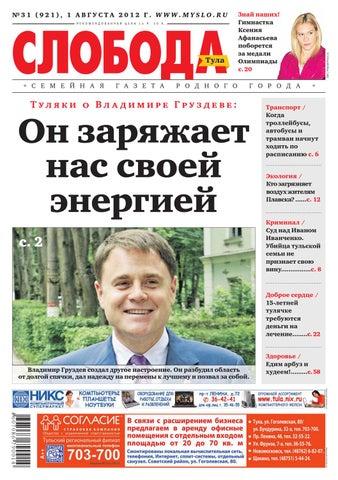 kachestvennie-italyanskiy-priglasheniya-v-sado-mazo-salon-g-tula-eblya-bab