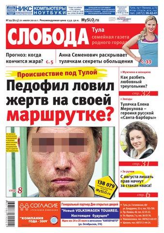 N29 815 2010 by Газета