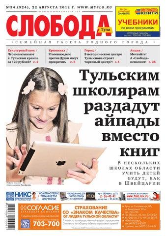 Читать газета слобода рубрика смс знакомства знакомства по скайпу г.волгодонск