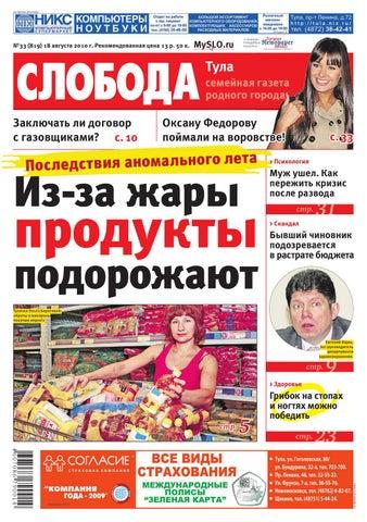 N33 819 2010 by Газета