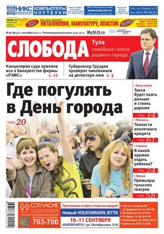3057a72e70e9 N36 874 2011 by Газета
