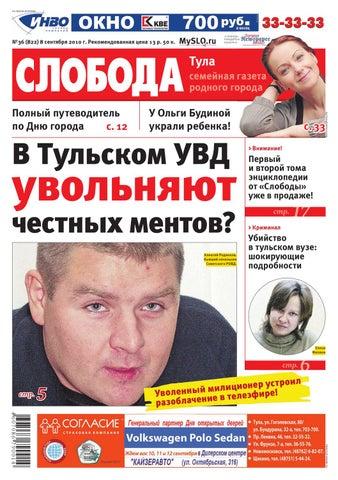 N36 822 2010 by Газета
