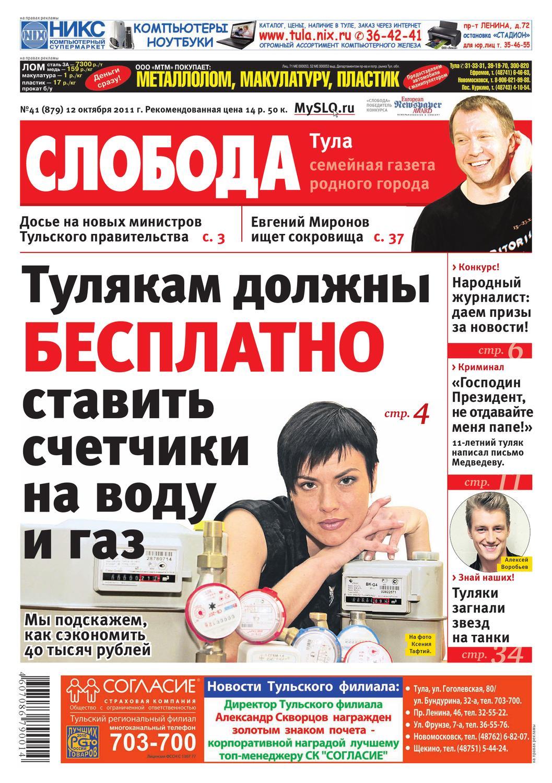 Вива Бьянка Топлес – Спартак: Месть (2012)