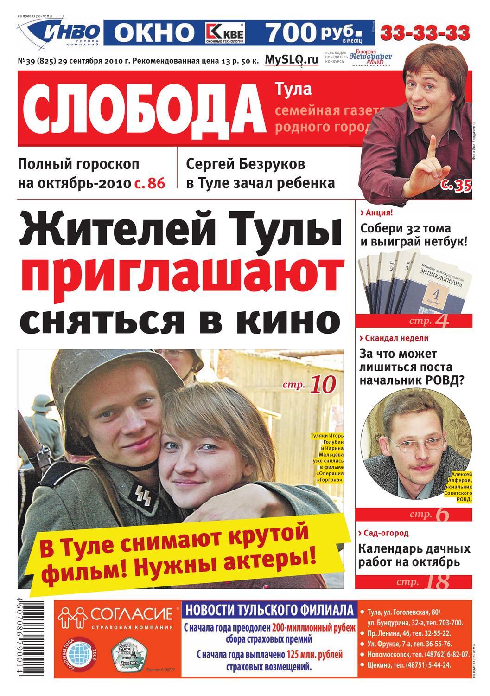 N39 825 2010 by Газета