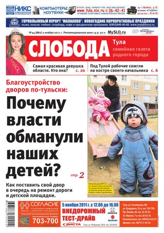 8e4301bc1953 N44 882 2011 by Газета