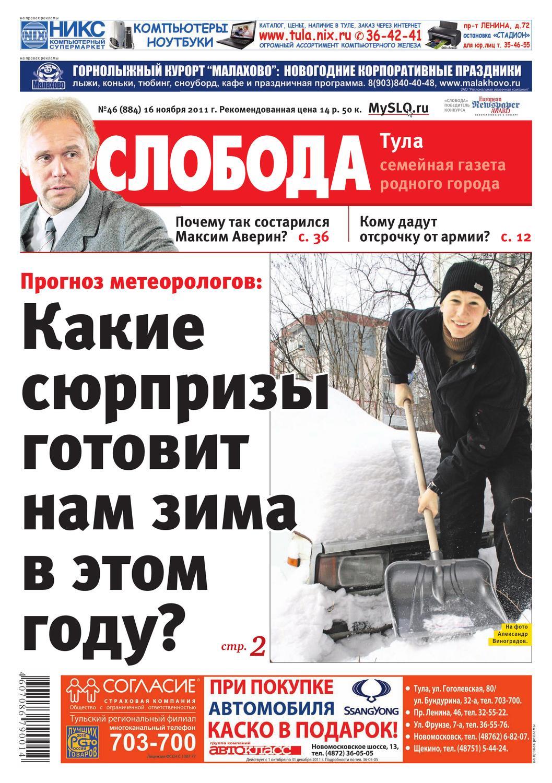 N46 884 2011 by Газета