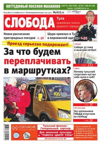 N45 831 2010 by Газета