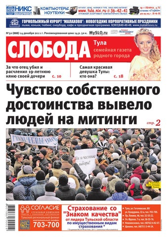a8778992dd34 N50 888 2011 by Газета