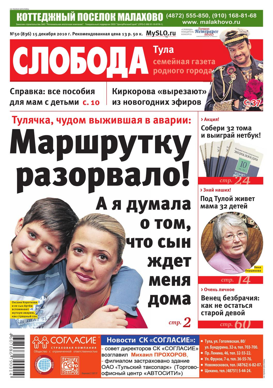 b908bce7355c N50 836 2010 by Газета