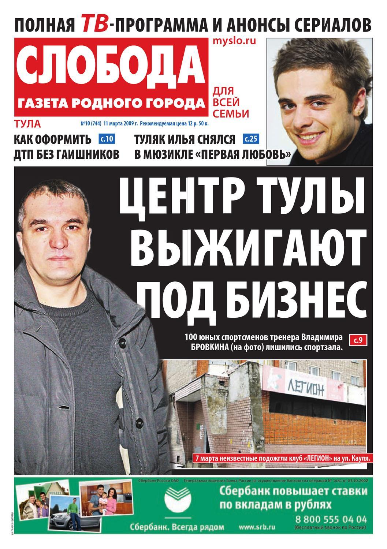 Украинские Газеты И Смс Знакомство