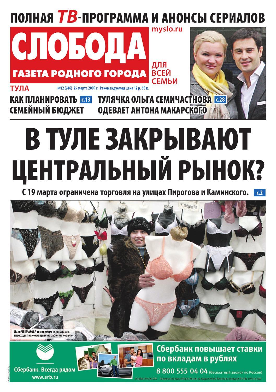 Знакомства вероника из тулы в боде 48 49 необычные знакомства в москве