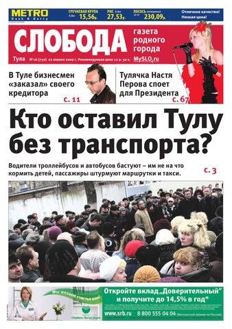 6aa3ddf822b5 Слобода №16 (750)  Кто оставил Тулу без транспорта  by Газета ...