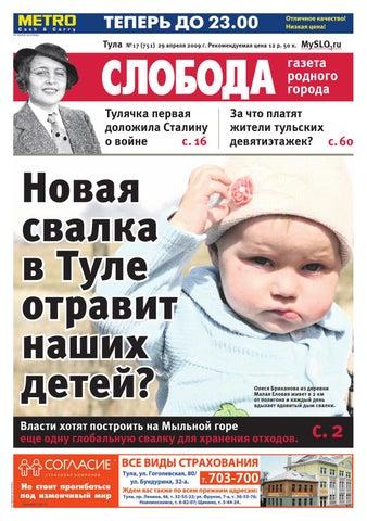 81b1034b3abf Слобода №17 (751)  Новая свалка в Туле отравит наших детей  by ...