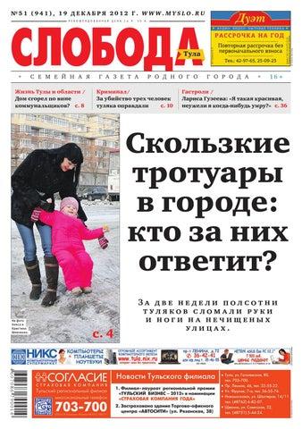 N51 941 2012 by Газета