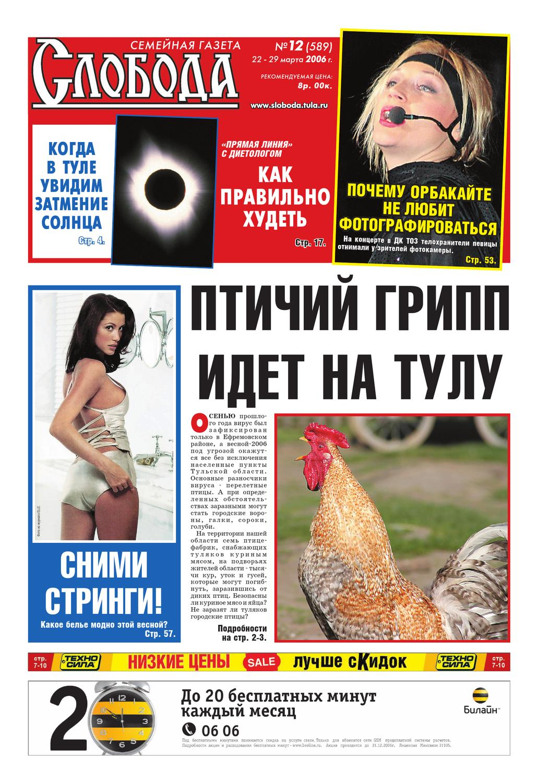 Декольте Кристанны Локен – Бладрейн (2005)