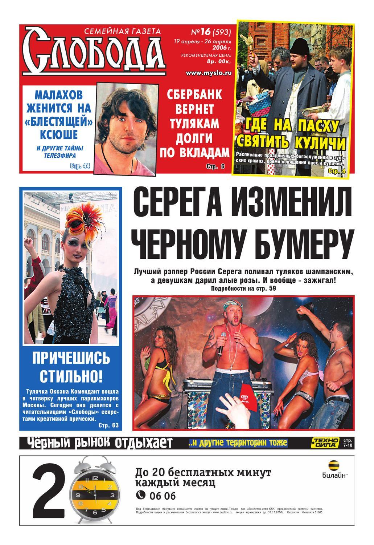 Слобода №16 (593)  СЕРЕГА ИЗМЕНИЛ ЧЕРНОМУ БУМЕРУ by Газета