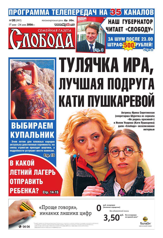 Слобода №20 (597)  ТУЛЯЧКА ИРА, ЛУЧШАЯ ПОДРУГА КАТИ ПУШКАРЕВОЙ by Газета