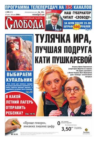 Порно юля баталова евгеньевна октябрьск