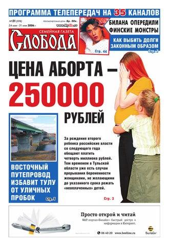 Слобода №21 (598)  ЦЕНА АБОРТА – 250 000 РУБЛЕЙ by Газета