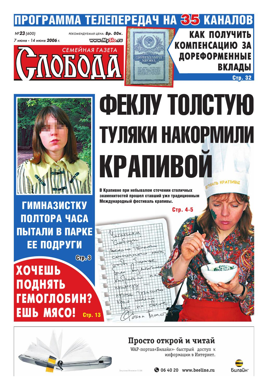 Сексуальная Виктория Толстоганова В Трусиках – Подари Мне Жизнь (2003)