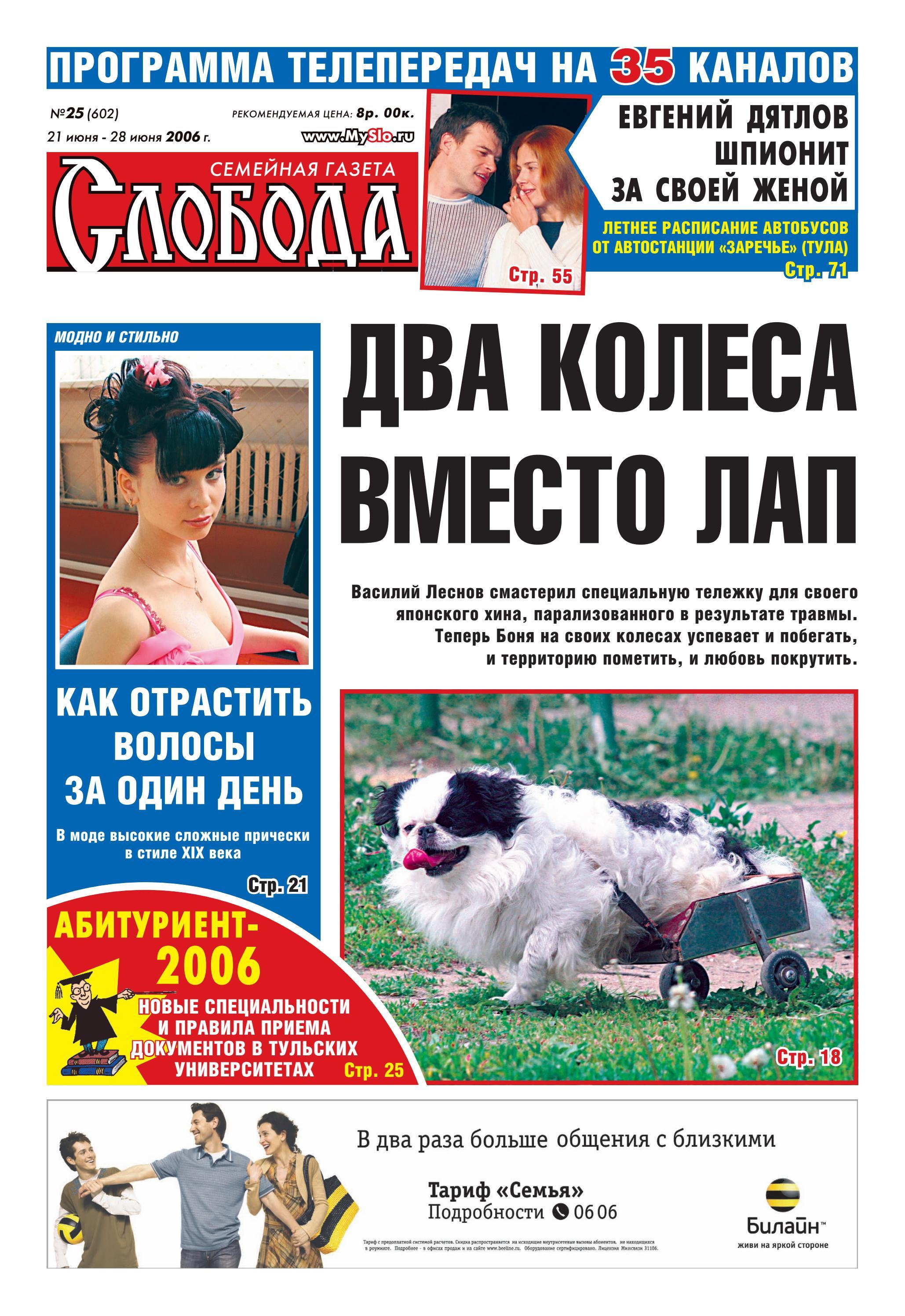 Слобода №25 (602)  ДВА КОЛЕСА ВМЕСТО ЛАП by Газета