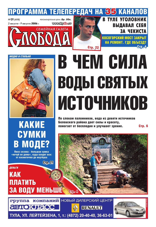 Слобода №31 (608)  В ЧЕМ СИЛА ВОДЫ СВЯТЫХ ИСТОЧНИКОВ by Газета