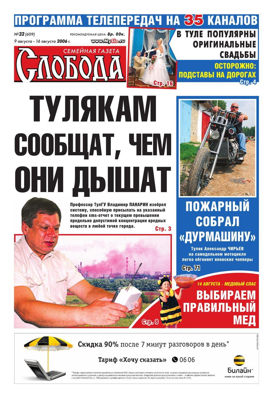 Слобода №32 (609)  ТУЛЯКАМ СООБЩАТ, ЧЕМ ОНИ ДЫШАТ by Газета