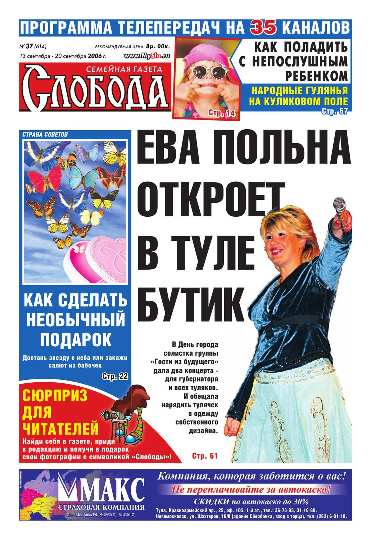 Слобода №37 (614)  ЕВА ПОЛЬНА ОТКРОЕТ В ТУЛЕ БУТИК by Газета