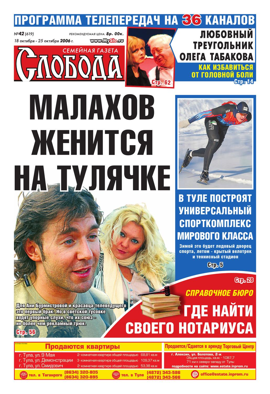 Слобода №42 (619)  МАЛАХОВ ЖЕНИТСЯ НА ТУЛЯЧКЕ by Газета