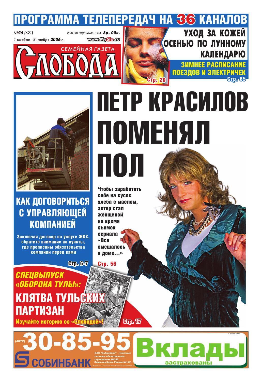 Мария Машкова В Блузке С Глубоким Вырезом – Не Родись Красивой (2005)