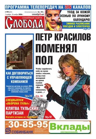 Голая Грудь Ирины Григорьевой – Варвар (2003)