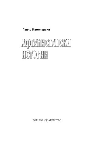 0493b15e7c5 AFGAN by Borislav Borisov - issuu