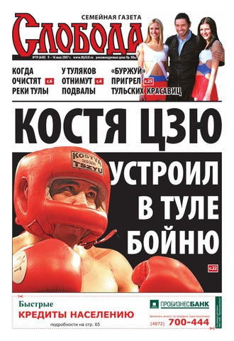 0fff7719e5b7 N19_648_2007 by Газета