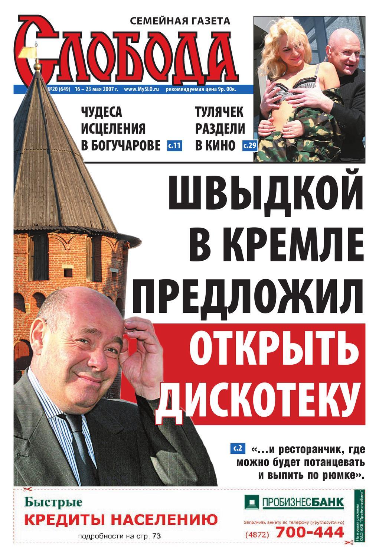 Слобода №20 (649)  Швыдкой в кремле предложил открыть дискотеку by Газета