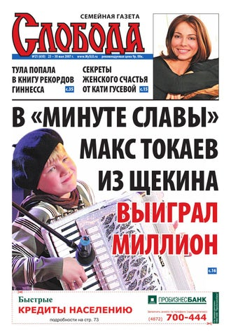 Т п звезда стриптиза mtv слава