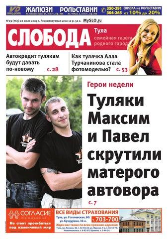 648ee41cb N29_763_2009 by Газета