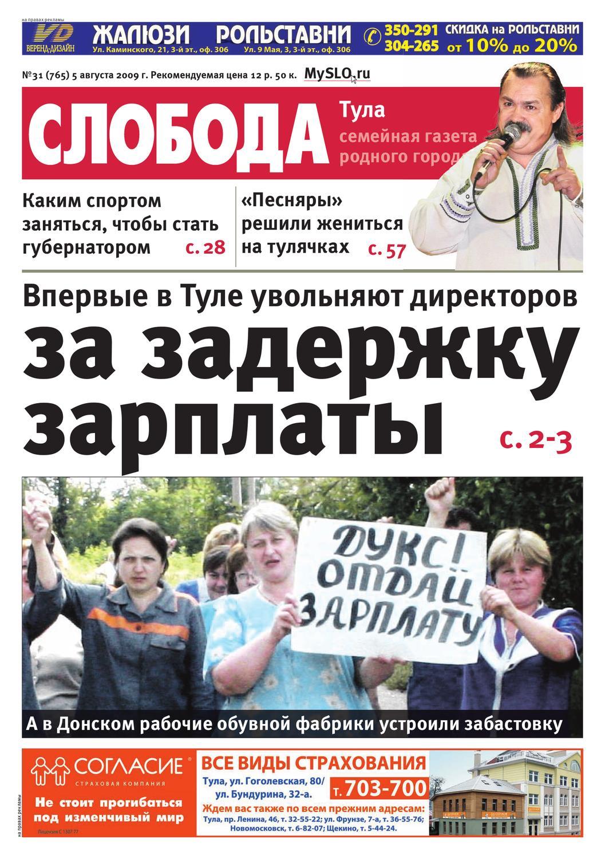 Викторию Лукину Застукали – Тариф На Прошлое (2013)