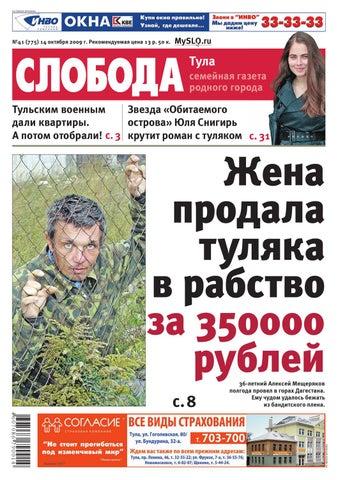 e34894d015a2 N41 775 2009 by Газета