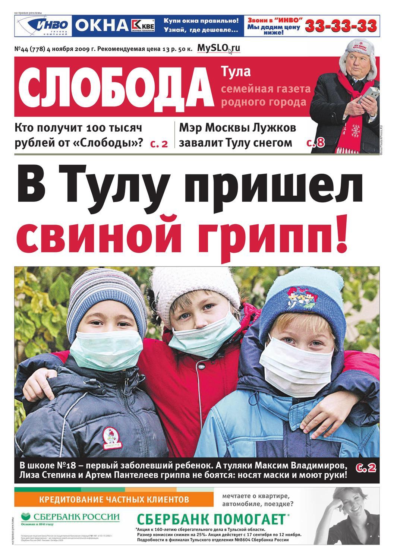 N44 778 2009 by Газета