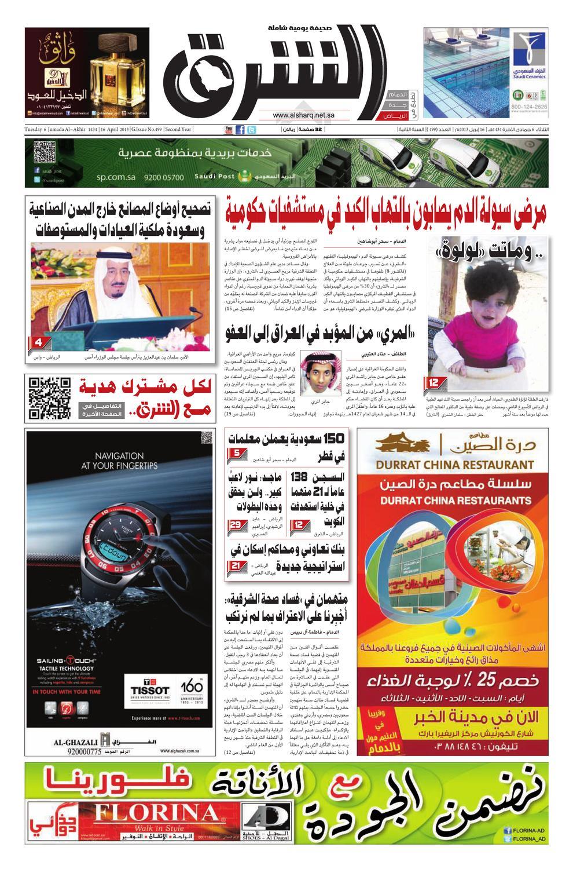 6b87e5391 صحيفة الشرق - العدد 499 - نسخة الرياض by صحيفة الشرق السعودية - issuu