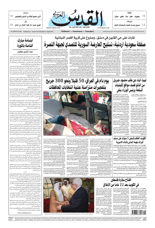 893a74687 صحيفة القدس العربي , الثلاثاء 16.04.2013 by مركز الحدث - issuu