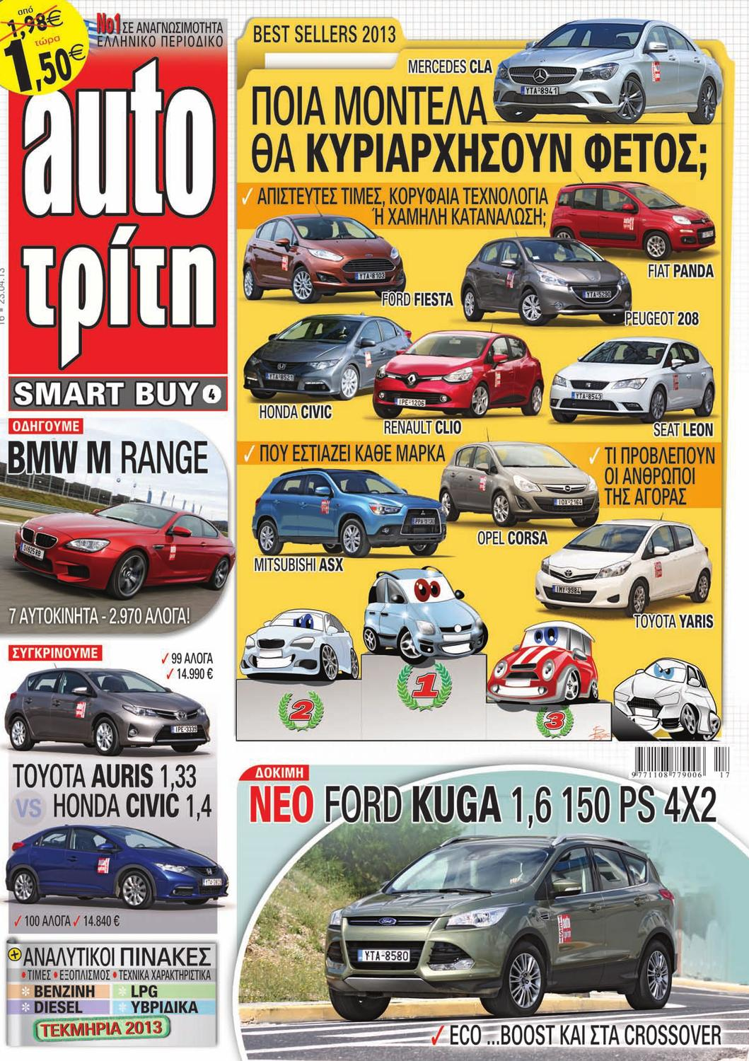 AUTO ΤΡΙΤΗ 16 2013 by autotriti - issuu 365749405b9